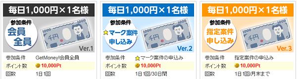 1000円懸賞