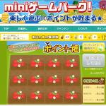 miniゲームパーク