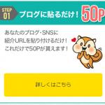 友達紹介step1