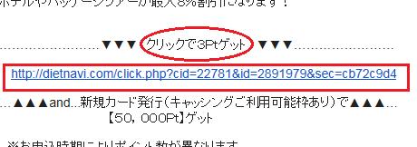 ポイント付きメール本文